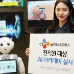 CJ올리브네트웍스 IT사업부문, 전직원 대상 'AI 아카데미' 프로그램 실시