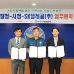 SKT-대구시-대구경찰, 빅데이터 기반 안전사회 조성 업무협약 체결