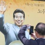 노무현 전 대통령 서거 10주기 추도식...정치권 집결