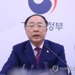"""홍남기 """"환율변동성 확대···쏠림 발생시 안정 노력"""""""
