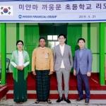 우리카드, 미얀마 교육환경 개선 사업