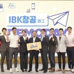 IBK기업은행, 'IBK창공 마포 2기' 데모데이 개최