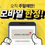 아시아나항공, 출발 임박 '주말드림페어' 실시