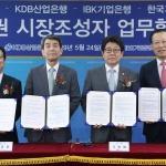 IBK기업은행, '온실가스 배출권 시장조성자 업무협약' 체결