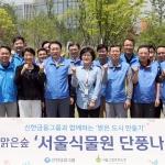 조용병 신한금융 회장, 그룹사 CEO들과 단풍나무 심기활동 실시