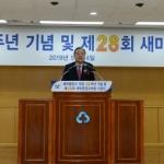 새마을금고, 창립 56주년 기념식 개최