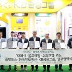 KB금융, 핀테크 기업들과 O2O 비즈니스 사업 제휴