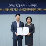 신한카드, KCD와 소상공인 마케팅 관리서비스 개발
