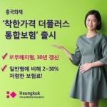 흥국화재, '착한가격 더플러스 통합보험' 출시