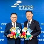 송종욱 광주은행장, 시중은행장 대상으로 '광주세계수영선수권대회' 홍보