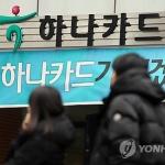 하나카드 '마일리지 소송' 30일 최종 결론