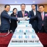김영규 IBK투자증권 사장, 창립 11주년 기념식 개최