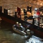 침몰 헝가리 유람선에 한국인 33명 탑승…사망 7명, 실종 19명