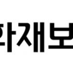 화재보험협회-소방청, 화재예방·기술발전 위해 맞손