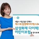 삼성화재 다이렉트 어린이보험, 맘앤베이비엑스포 참가