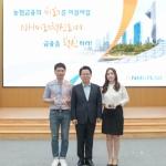 김광수 농협금융 회장, 차세대 리더 육성에 힘 보탠다