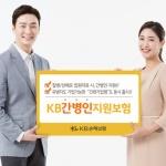 KB손보, 'KB간병인지원보험' 출시