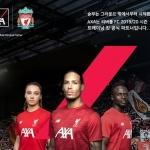 AXA손보, 리버풀FC 주요 파트너·트레이닝 킷 파트너 선정