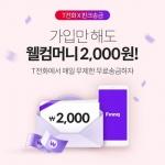 핀크, 'T전화송금' 출시 기념 이벤트