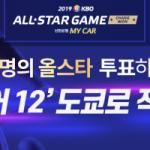 2019 신한은행 MY CAR KBO 올스타전 투표 이벤트 실시