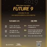 KB국민카드, '퓨처나인' 3기 프로그램 참여 기업 모집