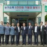 김광수 농협금융 회장, 상반기 현장경영 마무리…미래준비에 앞장