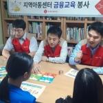 롯데손보, 지역아동센터 금융교육 봉사 진행