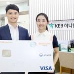 하나은행, 하나 청년취업체크카드 발급처 확대