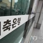 """저축은행 기업대출 연체율 0.4%p↑…""""건전성 선제관리 필요"""""""