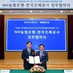 농협은행, 한국조폐공사와 '지역사랑상품권' 업무협약