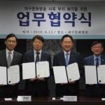 이진국 하나금융투자 사장, 대구문화방송 부지매각 업무협약 체결