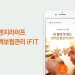 오렌지라이프, 맞춤형 변액보험관리 서비스 제공