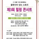 죽이야기, 긍정 에너지 전하는 '힐링콘서트' 개최