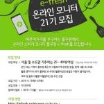풀무원, 온라인 모니터 요원 '이프레쉬' 21기 모집