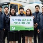 유진기업, 온실가스 줄이는 친환경 레미콘 개발 앞장