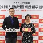 """""""빙수도 배달앱으로 주문한다"""" 카페베네X요기요 '맞손'"""