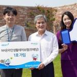 홍재은 NH농협생명 대표, '온라인생활레저보험' 1호 가입