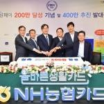NH농협카드, 올원페이 200만 달성 기념·400만 추진 발대식