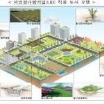 국토부-환경부, 친환경 택지조성 MOU