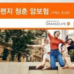 오렌지라이프, 2030세대 위한 '오렌지 청춘 암보험' 출시