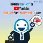MG손보 JOY다이렉트, 유튜브 '채널 JOY' 오픈