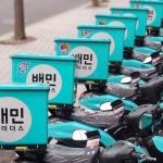"""배달의민족 """"OOO이 쏩니다""""…무리수 마케팅 반응 '싸늘'"""