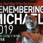 '10주기' 마이클 잭슨, 홍대서 추모행사 열린다