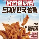 KFC '닭껍질튀김' 드디어 한국 상륙…6개 매장서만 판매