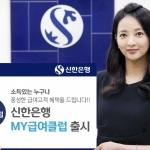 신한은행, 'My급여클럽' 출시…소득있는 누구나 혜택