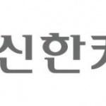 신한카드, 부동산지키미 서비스 시작