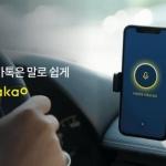 카카오, 카카오i 탑재 '헤이카카오앱 2.0' 버전 출시