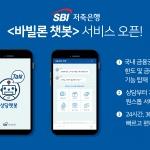 SBI저축은행 학습형 AI '챗봇' 대출업무 상담까지