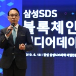 삼성SDS, 클라우드 기반 기업용 블록체인 플랫폼 사업 확대