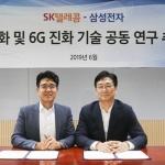 SKT-삼성전자, 5G 고도화 및 6G 진화기술 공동연구 MOU 체결